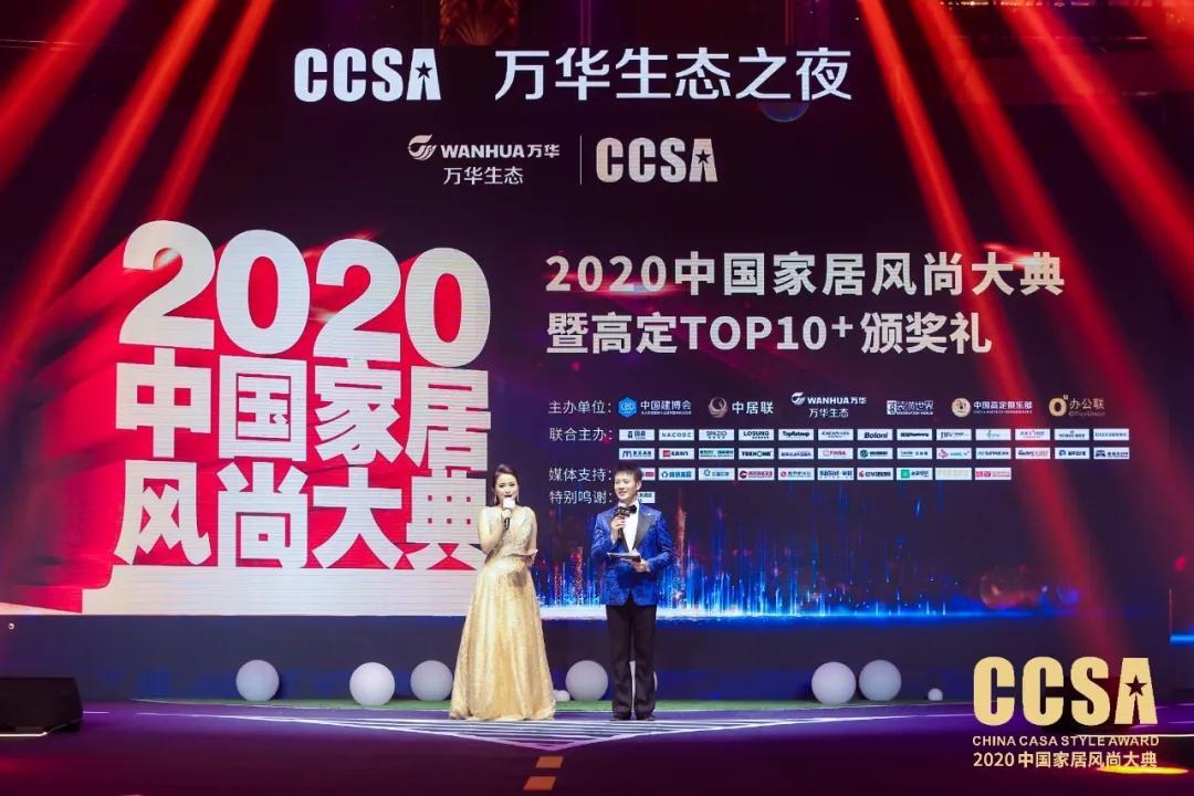 """诺贝尼荣获""""2020高定TOP10品牌""""荣誉称号"""